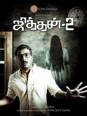 Jithan 2 starring actor Ramesh