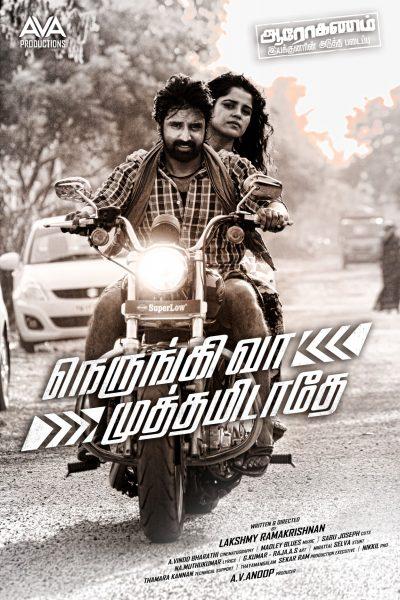 Nerungi Vaa Muthamidathe Movie Posters Directed by Lakshmy Ramakrishnan