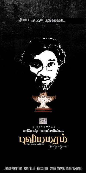 puliyamaram-movie-posters-001