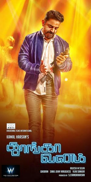 Thoongaavanam Movie Posters