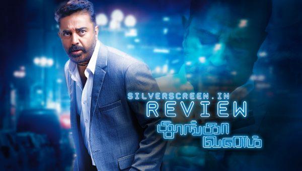 Thoongavanam Review