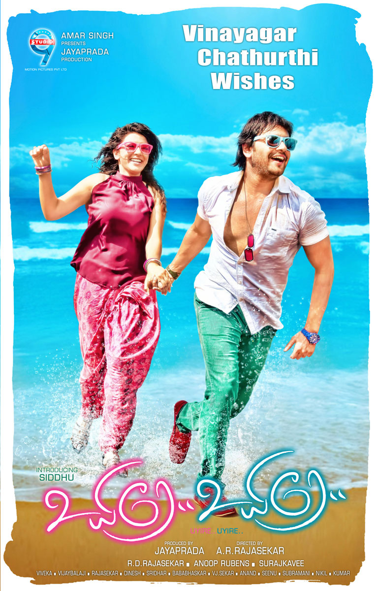 Uyire Uyire Movie Posters and Stills | Silverscreen.in
