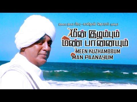 Meen Kuzhambum Mann Paanaiyum Trailer
