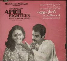 Poster of Balachandra Menon's April 18