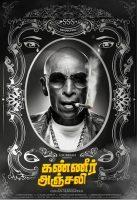kanneer-anjali-movie-poster-2-flimnews.com_