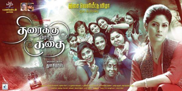 thiraiku-varadha-kadhai-movie-posters-0