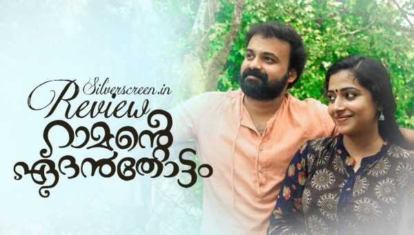 Ramante Edan Thotam Movie Review