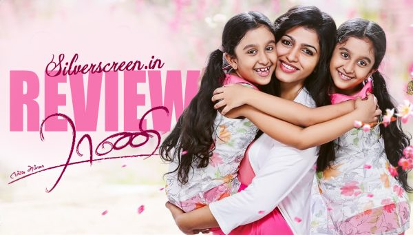 Enga Amma Rani Review