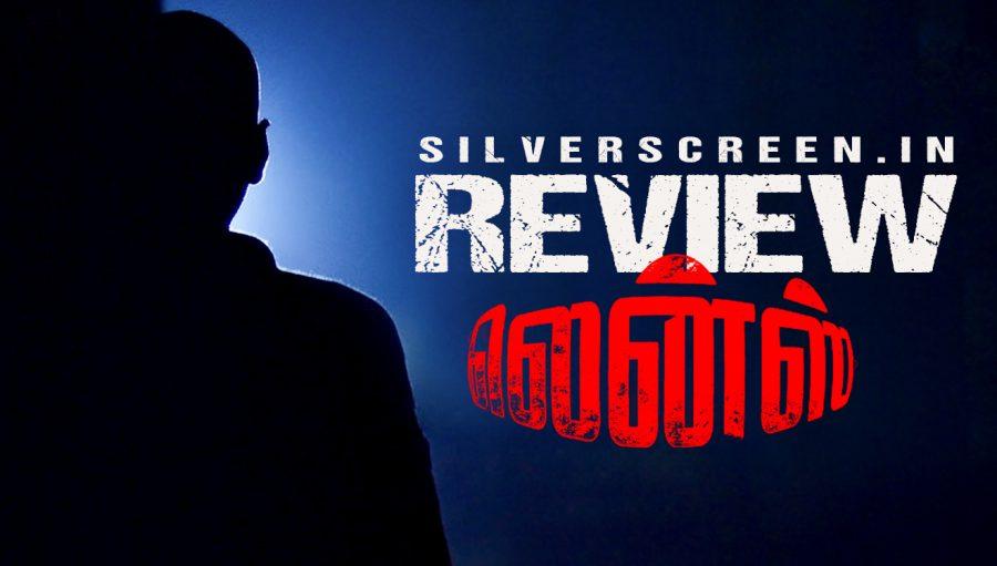 Lens Review: A review of the film starring Jayaprakash Radhakrishnan, Anand Sami, Ashwathy Lal and others, directed by Jayaprakash Radhakrishnan