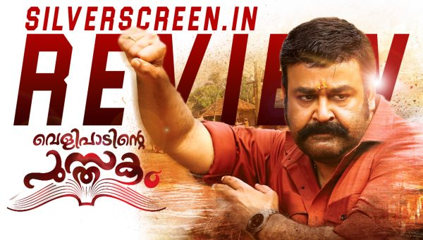 Review of Velipadinte Pusthakam