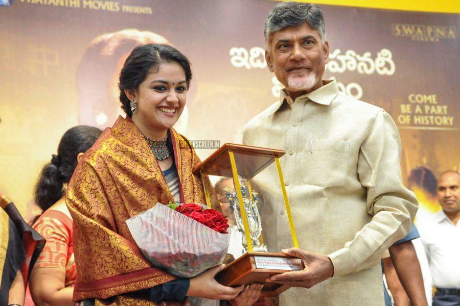Andhra CM Chandrababu Naidu Felicitates Keerthy Suresh & Mahanati Team