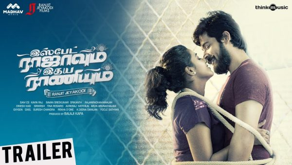Ispade Rajavum Idhaya Raniyum Facebook: Ispade Rajavum Idhaya Raniyum Trailer Review: A Tale Of